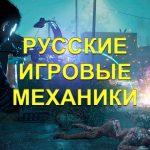 Русскоязычные статьи, презентациии, курсы по игровым механикам