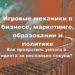Начальная лекция - Игровая механика в бизнесе, маркетинге, образовании и политике