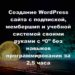 Создание WordPress сайта с подпиской, мембершип и учебной системой своими руками