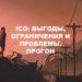 ICO: выгоды, ограничения и проблемы. Прогон.